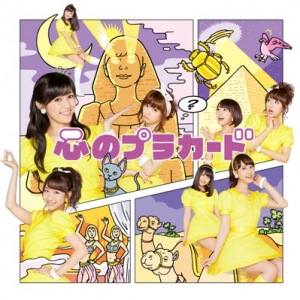 Cover del single 'Kokoro no Placard (心のプラカード) (CD+DVD Regular Edition A)' di AKB48