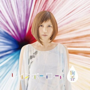 Cover del album 'Rainbow Road (レインボーロード) (CD)' di ayaka