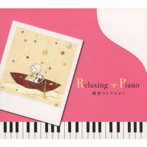 Cover del album 'Relaxing Piano ayaka Collection ()' di ayaka