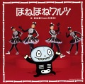 Ultimo singolo di Honegumi from AKB48: Hone Hone Waltz (ほねほねワルツ)