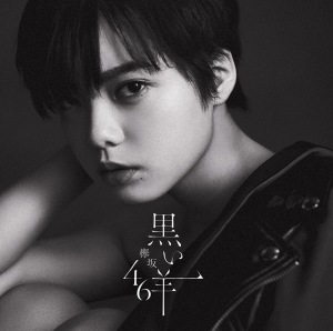 Cover del single 'Kuroi Hitsuji (黒い羊) (CD+BD A)' di Keyakizaka46