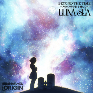 Cover del single 'BEYOND THE TIME 〜Möbius  no Uchuu wo Koete〜 (BEYOND THE TIME〜メビウスの宇宙を越えて〜) (Digital)' di LUNA SEA