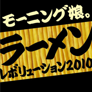 Cover del single 'Ramen Revolution (ラーメンレボリューション) (Digital 2010 Long Type)' di Morning Musume '19
