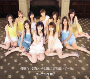 Cover del single 'SEXY BOY ~Soyokaze ni Yorisotte~ (SEXY BOY~そよ風に寄り添って~) (Limited Edition)' di Morning Musume '19