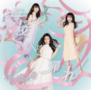 Cover del single 'Bokou e Kaere! (母校へ帰れ!) (CD+DVD A)' di NMB48
