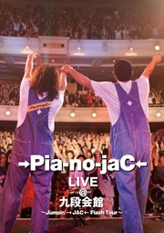 →Pia-no-jaC← LIVE @ Kudan Kaikan 〜Jumpin' →JAC← Flash Tour〜  Photo