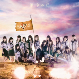 Cover del album 'Kakumei no Oka (革命の丘) (2CD Theater Edition)' di SKE48
