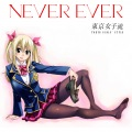 Never ever (CD Anime Edition) Cover