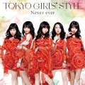 Never ever (CD) Cover
