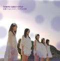 Tsuioku  (追憶)  -Single Version- / Taisetsu na Kotoba  (大切な言葉) (CD) Cover